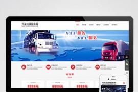 HTML5汽车新车挂牌汽车业务服务类网站织梦模板 汽车挂牌服务网站模板下载(自适应手机版)