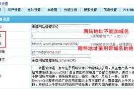 帝国CMS7.2/7.5移动端/手机端/多终端访问设置图文教程