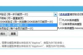 帝国CMS7.5版DIGG顶功能升级,可依网站实际情况设置,更实用