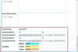 帝国CMS7.5版验证码功能升级,更有效防止灌水机