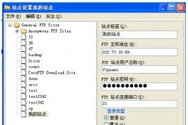 FTP上传图解教程