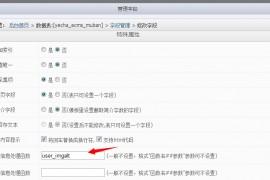 帝国CMS内容关键字替换图片标签解决方法