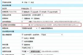 帝国CMS7.5版支持限制单个栏目单个会员发布信息数
