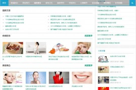 wordpress仿站案例:爱妙招 www.imiaozhao.cn