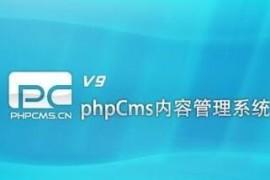 PHPcms仿站中常用的代码调用整合