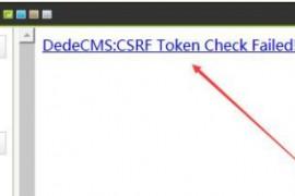 织梦后台报错CSRF Token Check Failed解决方法