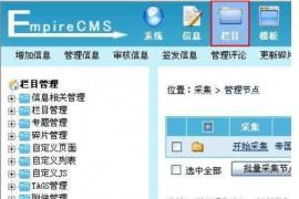帝国cms采集功能的后台管理使用详解