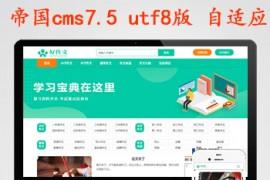 帝国cms7.5自适应响应式作文网站模板html5新闻资讯整站源码(带会员中心)