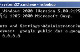 通过DOS命令nslookup查域名DNS服务器