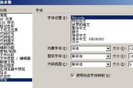 Dreamweaver教程:解决Dreamweaver在utf-8编码下光标位置点不准不对位解决方法技巧