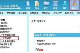 帝国留言板如何使用?帝国cms留言板插件使用详解