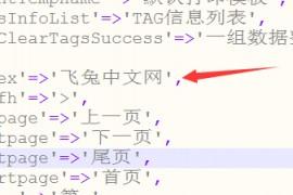 """帝国CMS网站seo优化教程:帝国cms面包屑导航中当前位置中的""""首页""""二字如何修改"""
