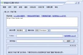 仿站小工具 V9.0 下载