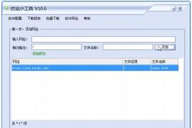 仿站小工具V10.6下载