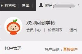 美橙互联域名解析教程