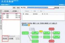 杰灵采集器:开源免费的全自动定时网站采集器