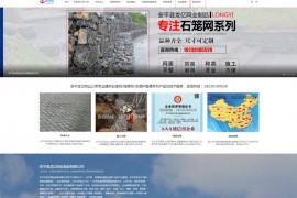 zblog仿站案例:石笼网公司网站