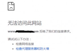 linux服务器宝塔面板上网站都打不开提示拒绝了我们的连接请求的处理方法