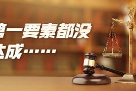 【域名仲裁案例】第一个要素都没达成,投诉人被判反向劫持域名!
