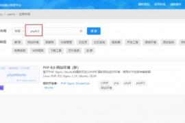 PHP8.0新版再创奇迹,性能提升10%,URLOS为您提供PHP8.0一键安装方法