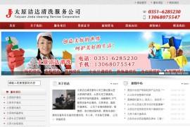 Dedecms织梦系统仿站案例:太原锅炉清洗公司
