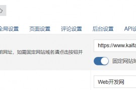 "zblog-php升级到1.7版本后""固定网站域名""的功能按钮找不见了,怎么找回并设置zblog固定网站域名"