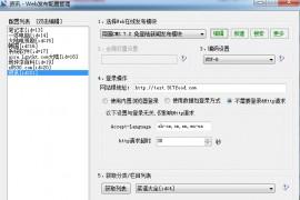 帝国CMS7.5火车头新闻WEB发布模块