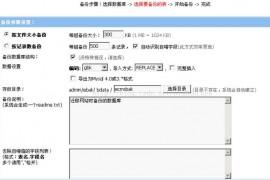 帝国cms仿站之网站搬家网站迁移教程