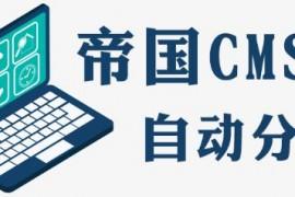 帝国CMS如何设置默认自动分页