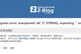 zblog常见问题:遇到错误提示syntax error, unexpected 'alt' (T_STRING), expecting ',' or ')' 的解决办法