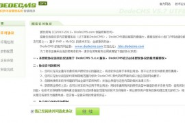 dedecms织梦系统整站源码通用安装图文教程
