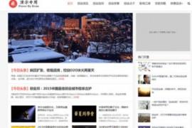 帝国CMS7.5自适应股票新闻资讯博客文章模板html5响应式整站源码