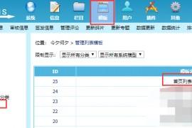 帝国cms仿站之用自定义列表实现首页分页、刷新首页设置技巧
