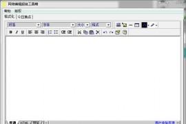 网络编辑超级工具箱 V1.0 绿色版