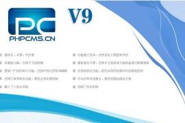 PHPcms仿站服务