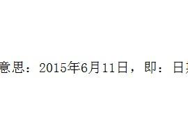 帝国cms发布时间分开显示日期和年份