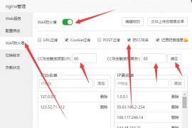 宝塔linux面板防护CC攻击设置