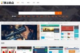 帝国cms7.5自适应会员中心商品展示销售企业公司产品新闻资源下载html5响应式整站源码