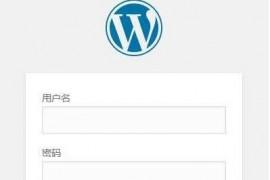 WordPress仿站安全设置之修改WordPress后台登录地址的方法