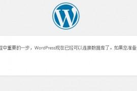 wordpress主题模板源码通用安装教程