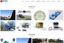 zblog仿站案例:山西电子秤厂家