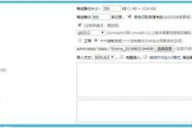 帝国cms系统编码转换:从gb2312转为utf-8的操作步骤