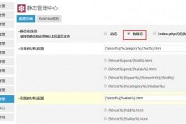 Z-blogPHP网站安装在子目录怎么配置伪静态规则