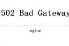 502 bad gateway是什么意思?nginx错误的常见原因及解决方案