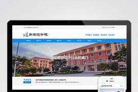 织梦模板响应式勘察设计院协会类 html蓝色政府网站(自适应手机版)源码下载