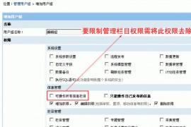 帝国Cms使用教程:分配栏目管理权限的设置教程