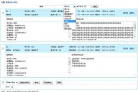 帝国CMS7.5版新增详细管理会员列表功能,审核内容更方便