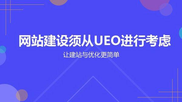 网站建设中影响网站UEO(用户体验优化)的几种因素 网站建设 UEO 用户体验优化 第1张