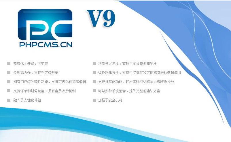 PHPcms仿站服务 PHPcms仿站 PHPcms建站 第1张