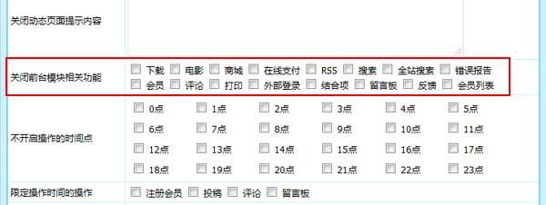 帝国CMS7.5版新增更多一键关闭模块功能 帝国CMS7.5版 第1张